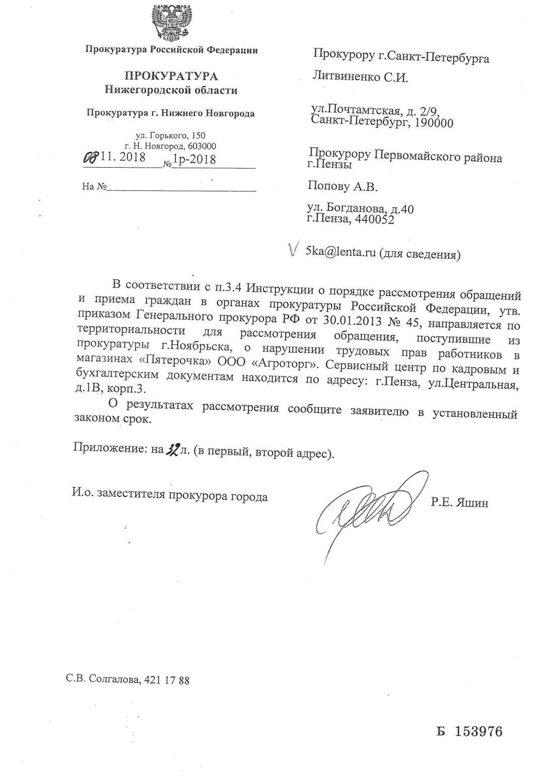 Письмо из прокуратуры г. Нижнего Новгорода от 08.11.2018 № 1р-2018