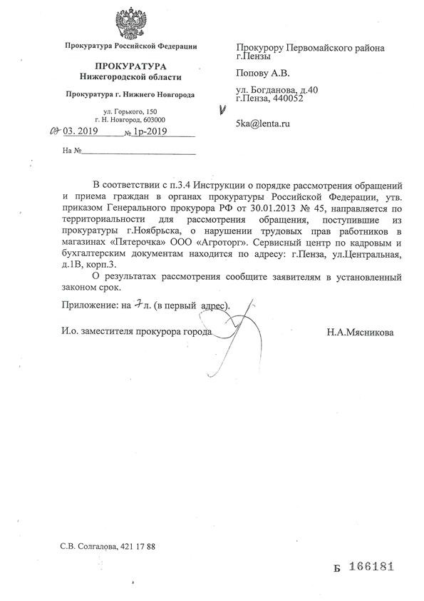 Ответ из прокуратуры Нижегородской области