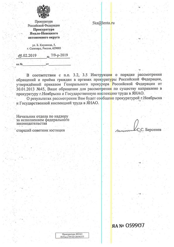 Ответ из прокуратуры ЯНАО